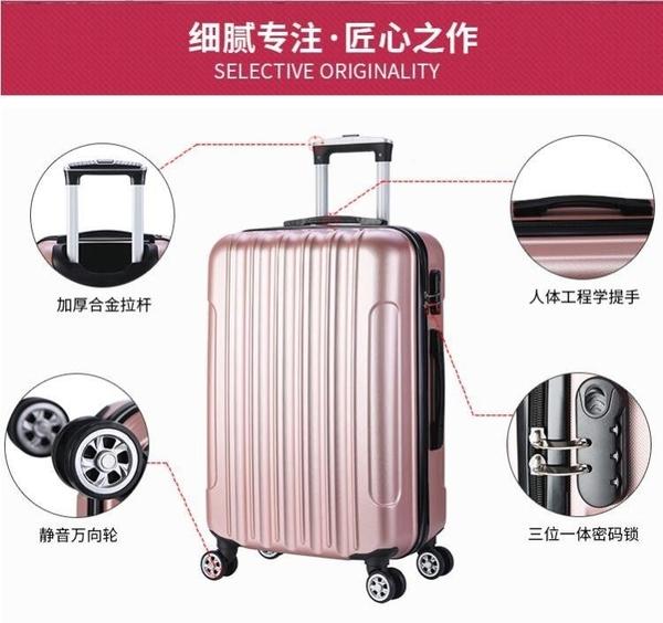 韓版行李箱男女20寸小型萬向輪拉桿皮箱24寸大學生旅行密碼箱28寸YYJ【快速出貨】