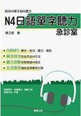 N4日語單字聽力急診室(書 1MP3)