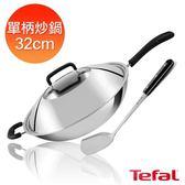 【Tefal法國特福】多層鋼32CM單柄炒鍋(加蓋)