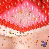 氣球 婚慶用品生日派對婚禮布置求婚結婚房裝飾浪漫告白氣球套餐 多色