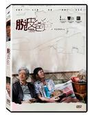 脫皮爸爸 DVD (OS小舖)