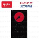 【PK廚浴生活館】高雄 Amica 進口家電  PH-3200 ZT 雙口電陶爐 電陶爐 ☆實體店面 可刷卡