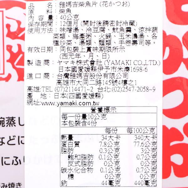 日本【雅媽吉】 柴魚片 40g