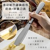 多功能不鏽鋼起司奶油/抹醬刀具