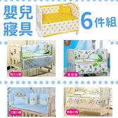嬰兒床包床圍六件組 寶寶寢具用品床組  JB1064 好娃娃