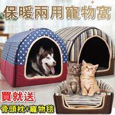 保暖兩用寵物窩 (XL尺碼)/狗屋/狗床/貓窩/萬用/貓咪/寵物必備/毛孩用品/帳篷狗窩  母親節【A61】