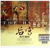 【停看聽音響唱片】【CD】國樂精粹:後宮