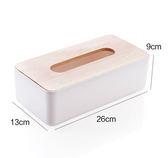 塑料抽紙盒紙巾盒客廳餐巾紙收納盒創意簡約家用桌面紙抽盒【蘇荷精品女裝】