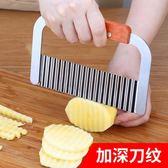 波浪刀不銹鋼切土豆薯條刀多功能切花式切絲狼牙土豆刀切條器家用