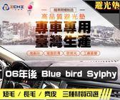 【短毛】06年後 Bluebird Sylphy 青鳥 避光墊 / 台灣製、工廠直營 / 青鳥避光墊 青鳥 避光墊 短毛