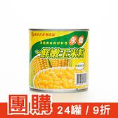團購24罐/箱 打9折 - 永偉 鮮嫩玉米粒-易開罐-非基改(340g)
