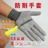 防割手套5級防切割防割傷廚房切菜抓螃蟹殺魚鋼絲耐磨防刺勞保 設計師生活