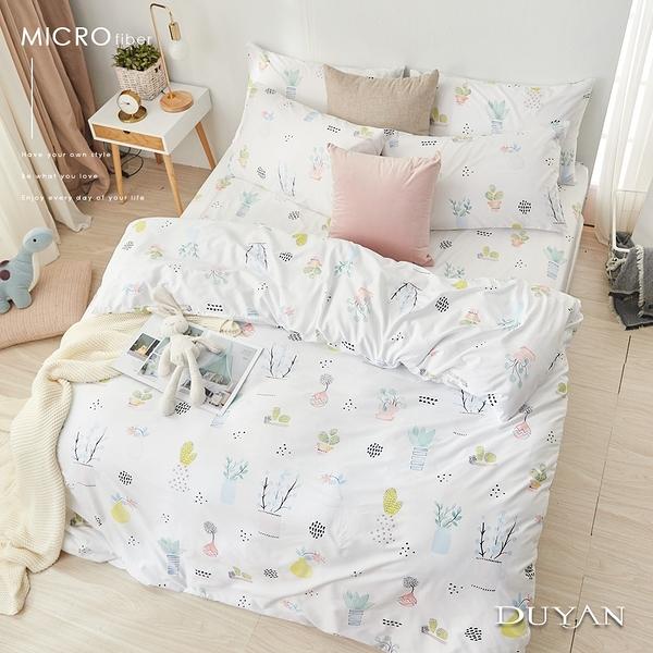 《DUYAN竹漾》舒柔棉雙人床包被套四件組-樂活小盆