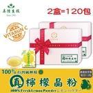 【美陸生技】100%真檸檬晶粉【60包/盒(禮盒),2盒下標處】AWBIO