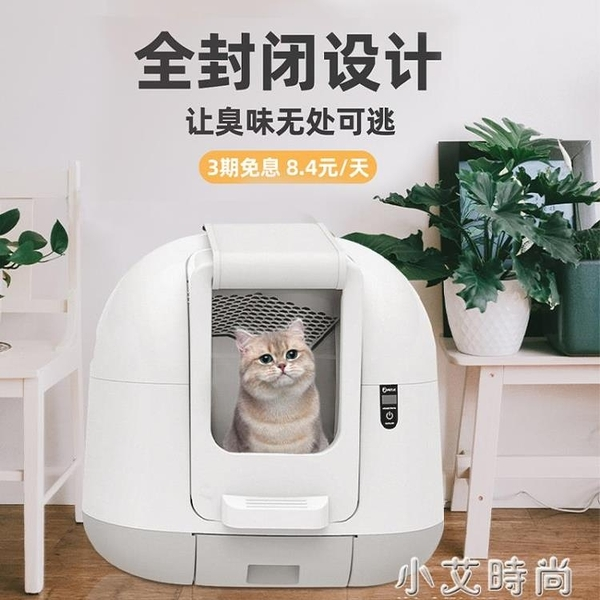 聚寵全自動智慧貓砂盆大號貓廁所膨潤土貓砂全封閉式防外濺貓屎機 NMS小艾新品