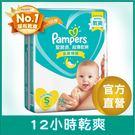 幫寶適 Pampers 超薄乾爽 紙尿褲 尿布 嬰兒紙尿褲 (S) 74片x4包
