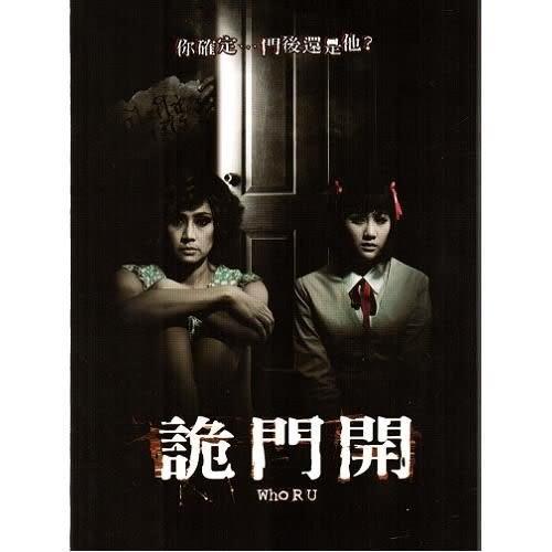 詭門開DVD (購潮8)