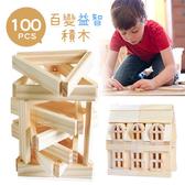 100片木製創意建築棒 木製積木 兒童玩具 疊疊樂 安全玩具
