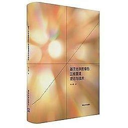 簡體書-十日到貨 R3Y【基於光學圖像的三維重建理論與技術】 9787302490005 清華大學出版社 作