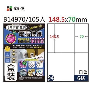 鶴屋#94 B14970 三用電腦標籤 6格 105張/盒 白色/148.5x70mm