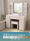 化妝桌 梳妝臺臥室簡約現代小戶型書桌一體組裝化妝桌實木色桌子帶鏡子ZC 現貨快出
