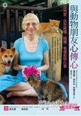 與動物朋友心傳心:因為愛,我想聽懂、讀懂、看懂動物心事