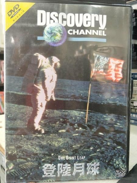 挖寶二手片-P72-016-正版DVD-其他【登陸月球】-Discovery歷史類(直購價)