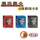【檔案家】OM-TA91D03 機甲戰士遊戲 A4 9格 遊戲卡收藏冊 卡冊 /本