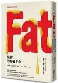 脂肪的祕密生命:最不為人知的器官脂肪背後的科學與它對身體的影響