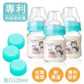 台灣玻璃奶瓶三件組一瓶雙蓋寬口玻璃奶瓶/母乳儲存瓶兩用 防脹氣奶嘴【A10079】