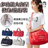 多功能大容量旅行袋 行李袋 手提袋 行李包 旅行袋 旅行包 鞋袋 拉桿包 收納包 購物【歐妮小舖】