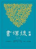 新譯後漢書(一)紀(1)