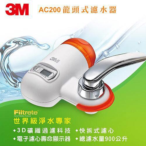 【3M】Filtrete AC200 龍頭式濾水器