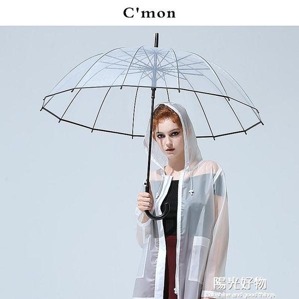 折傘雨傘Cmon加厚透明女日系小清新個性情侶學生創意男晴長柄自動 NMS陽光好物