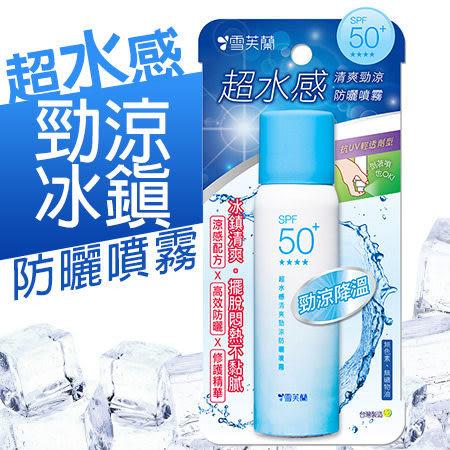 【雪芙蘭】超水感 清爽勁涼 防曬噴霧 SPF50+(50g) 勁涼