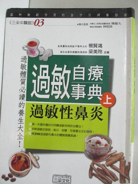 【書寶二手書T1/醫療_ATC】過敏自療事典(上):過敏性鼻炎_楊賢鴻