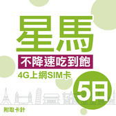 新加坡 馬來西亞 5日 不限流量不降速 4G上網 吃到飽上網SIM卡