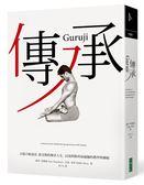 (二手書)傳承:古儒吉帕達比.喬艾斯的傳奇人生,以及阿斯坦加瑜伽的教學與傳統