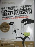 【書寶二手書T9/財經企管_GAN】暗示的技術-帶人不能用命令_內藤誼人