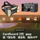 VR眼鏡 谷歌google Cardbo...