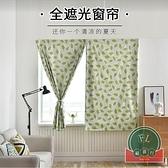 全遮光布料粘貼式臥室免打孔安裝簡易魔鬼氈窗簾【福喜行】