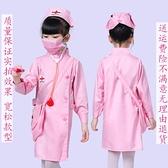 兒童護士小醫生幼兒園寶寶女童演出女孩過家家套裝白大褂職業服裝「錢夫人小鋪」