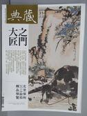 【書寶二手書T3/雜誌期刊_QCY】典藏古美術_314期_大匠之門等