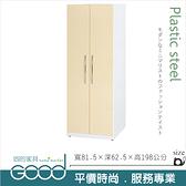 《固的家具GOOD》023-05-AX (塑鋼材質)2.7尺雙開門衣櫥/衣櫃-鵝黃/白色【雙北市含搬運組裝】