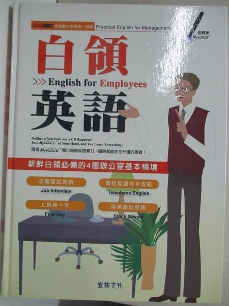【書寶二手書T2/語言學習_I88】白領英語-新鮮白領必備的4個辦公室基本情境_Riches Stefan, 黃 欣怡