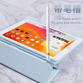 適用蘋果ipad保護套air4帶筆槽10.2平板3pro11電腦2018新款9.7 遇见生活