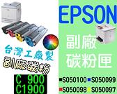 EPSON [黑色] 副廠碳粉匣 台灣製造 [含稅] AcuLaser C900 C1900 ~S050100 另有S050097 S050098 S050099