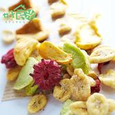 好食光綜合果物脆片(95gX3包)
