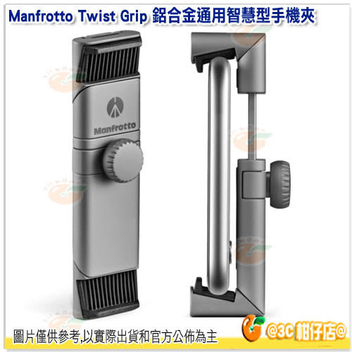 Manfrotto Twist Grip 曼富圖 通用智慧型手機夾 鋁合金 可接補光燈 冷靴座 手機夾座