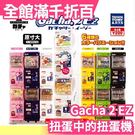 【Gacha 2 EZ 扭蛋中的扭蛋機 扭蛋 全6種】日版 TAKARA TOMY 轉蛋 扭蛋 模型【小福部屋】